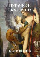 Пугачев и Екатерина