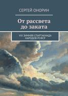 Отрассвета дозаката. VIII Зимняя спартакиада народов РСФСР