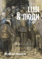 Ludi &Люди. Краткий курс людологии