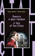 Повесть о двух городах \/ A Tale of Two Cities