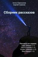 Сборник рассказов