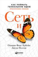 Сеть и бабочка: Как поймать гениальную идею. Практическое пособие