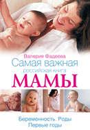 Самая важная российская книга мамы. Беременность. Роды. Первые годы