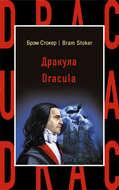 Дракула \/ Dracula