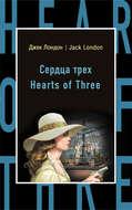 Сердца трех \/ Hearts of Three