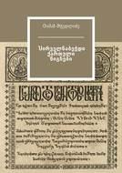 Ⴎირველნაბეჭდი ქართული წიგნები
