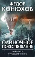 Одиночное повествование (сборник)