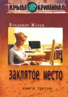 Крым-криминал. Книга 3. Заклятое место