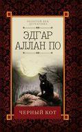 Черный кот (сборник)