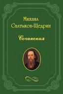 Григорий Александрович Потемкин. Историческая повесть для детей
