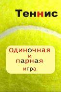 Теннис. Одиночная и парная игра