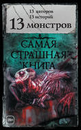 13 монстров (сборник)