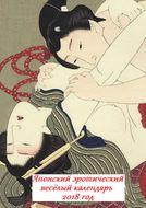 Японский эротический весёлый календарь. 2018 год