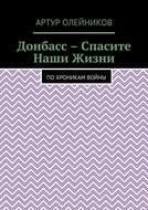 Донбасс – Спасите наши жизни. По хроникам войны
