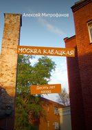 Москва кабацкая. Десять лет назад