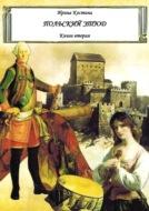 Польский этюд. Книга вторая