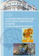 Психофизиологические корреляты творчества в норме и при психопатологии
