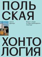Польская хонтология. Вещи и люди в годы переходного периода