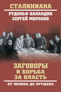 Заговоры и борьба за власть. От Ленина до Хрущева