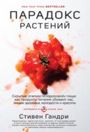 Парадокс растений. Скрытые опасности «здоровой» пищи: как продукты питания убивают нас, лишая здоровья, молодости и красоты