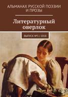 Литературный оверлок. Выпуск № 3\/2018