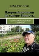 Ядерный полигон на севере Воркуты. Судьба шахтёрского города вЗаполярье