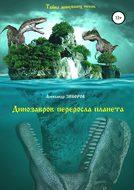 Динозавров переросла планета