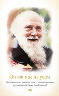 Он от нас не ушел. Воспоминания о духовном отце – приснопамятном архимандрите Науме (Байбородине)