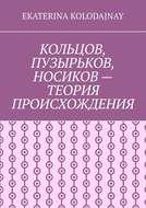 Кольцов, Пузырьков, Носиков – теория происхождения