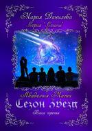 Сезон звезд. Книга третья. Академия магии