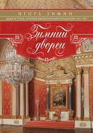 Зимний дворец. Люди и стены. История императорской резиденции. 1762-1917