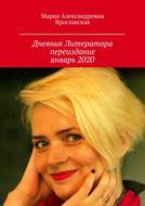 Дневник литератора. Переиздание, январь 2020
