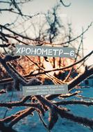 Хронометр-6. Издание группы авторов подредакцией Сергея Ходосевича. Февраль2019