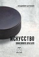 Искусство хоккейного вратаря