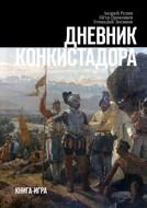 Дневник конкистадора. Интерактивный роман