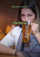 Пивопитие