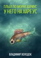 Плыл по морю хариус