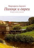 Полоцк иевреи. История, холокост, наши дни