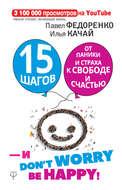 15 шагов от паники и страха к свободе и счастью. И – don't worry! bе happy!
