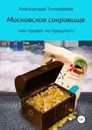 Московское сокровище, или Привет из прошлого