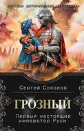 Грозный. Первый настоящий император Руси