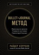 Bullet Journal метод