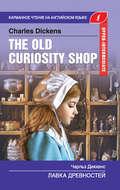 The Old Curiosity Shop \/ Лавка древностей