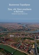 Там, где Урал впадает вКаспий… К380-летию столицы казахстанского Прикаспия