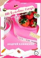 ПП Белковые блюда от Клименко