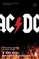 AC\/DC. В аду мне нравится больше. Биография группы от Мика Уолла