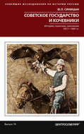 Советское государство и кочевники. История, политика, население. 1917—1991