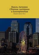 Сборник сценариев икинопроектов. Издание третье. Том2