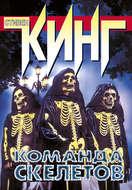 Команда скелетов (сборник)