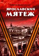 Ярославский мятеж